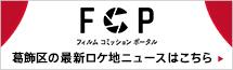 フィルムコミッションポータル