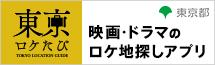 東京ロケたび