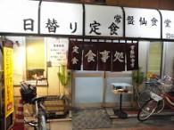 常磐仙食堂